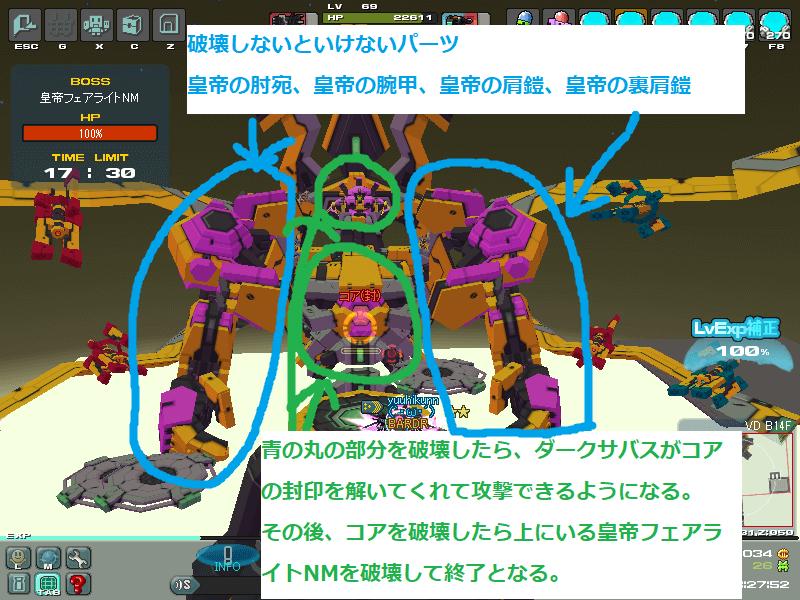 皇帝フェアライトNMの破壊部分